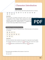 Introduction to Chinese Characters_漢字介紹