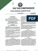 Το Προεδρικό Διάταγμα 201του 98 - ΙΣΤΟΛΟΓΙΟ ΑΚΤΙΝΕΣ
