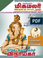 aanmeegamalar.com mail-book.pdf