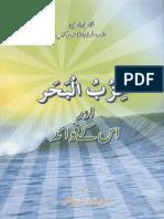 Hizbul Bahar.pdf