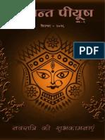 Vedanta Piyush - Sept 2016