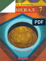 Bela Hamvaš - Karneval-7