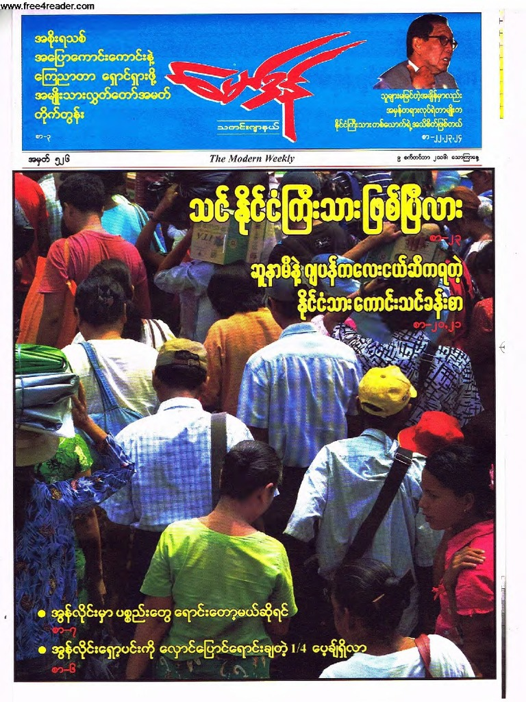 Myanma Alinn Daily Journal: The Modern News No 526.pdf