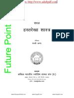 200 Saral Hastrekha Shastra