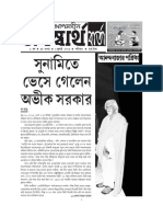 JBarta Vol 2 Issue 35 Dt 2Julyl16
