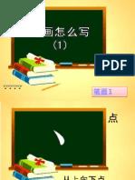 笔画power point---都是一画,除了(了=两画).pptx