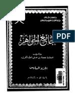 جامع الجواهر تأليف العلامة جمعة الصائغي الجزء السادس