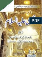 Hayat e Hazrat Eesaa [A.S] by Sheikh Hafiz Muhammad Iqbal Rangooni