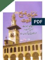 Hayat e Maseeh [A.S] Ka Suboot by Sheikh Abdur Rahman Bawa