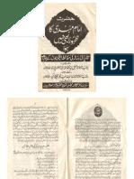 Imam Mahdi (r.a) Ka Zahoor Abhi Nahein Huwa by Sheikh Mufti Syed Salman Mansoorpuri