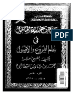 كتاب غاية المأمول في علم الفروع والأصول الجزء الخامس