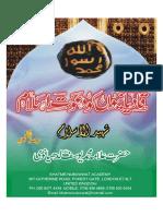Qadiyanion Ko Dawat e Islam by Sheikh Muhammad Yusuf Ludhyanvi (r.a)