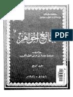 جامع الجواهر للعلامة جمعة الصائغي الجزء الرابع