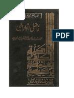Fazli-Anwar-e-Elahi