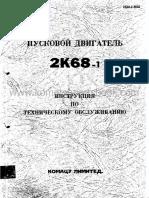 Start_Eng_2K68-1(WM)