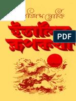 tales from italy by maxim gorky - bengali translation