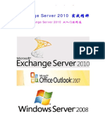 Exchange Server 2010从入门到精通