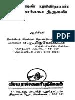 Thiruvarul-Poorigiran