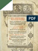 Evanghelie (Original, 1723)