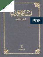 LISAN ARAB COVER.pdf