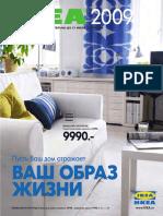 IKEA 2009 Catalogue.rus