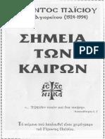 simeia_kairon_ger_paisiou_agioritou.pdf