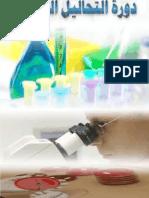 Introduction to Laboratory Medicine(2)
