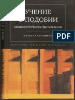 Uchenie o Podobii Mediaesteticheskie Proizvedenia Benyamin v 2012