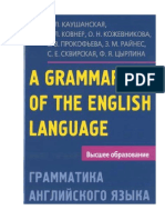 Kaushanskaya v l - A Grammar of the English Language - 2008