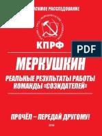 Меркушкин