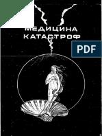 Медицина катастроф n2-1992 27059738.pdf