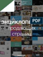 Парабеллум, Зуборев, Дерк - Энциклопедия Продающих Страниц
