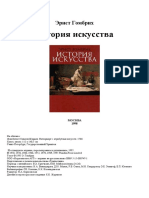 Gombrich - History of Art in RUSSIAN