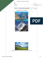 Gilgit-Baltistan - Wikipedia, the free encyclopedia.docx