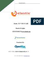Elastix_User_Manual_Chinese_0.9.pdf