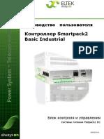 350025-013_ugde_sp2_basic-industrial-ctrl_1v0_rus.pdf