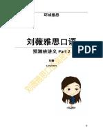 2015-01-26刘薇口语预测班Part2