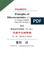 曼昆-微观经济学原理-中文第六版完整版