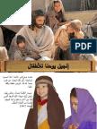 إنجيل يوحنا للأطفال