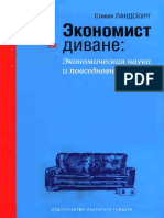 Landsburg_Ekonomist_na_divane_ekonomicheskaya_nauka_i_povsednevnaya_zhizn_470247.pdf