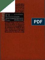 ilish_b_a_istoriya_angliiskogo_yazyka.pdf