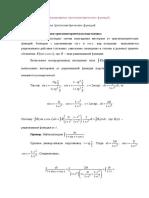Лекция 6. Интегрирование Тригонометрических Функций