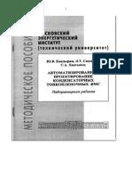 MSC7-98-0 р12_2