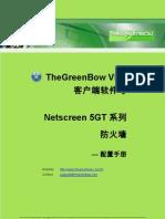 Netscreen NS 5GT Series & GreenBow IPSec VPN Client Software Configuration (Chinese)