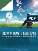 能源系與可持續發展 Energy Systems and Sustainability