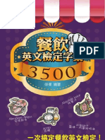 餐飲英文檢定字彙3500