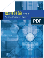應用群論 Applied Group Theory