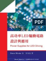 高功率LED驅動電路設計與應用 Power Supplies for LED Driving