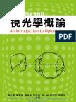 視光學概論 Introduction to Optometry