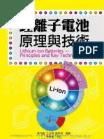 鋰離子電池原理與技術 Lithium Ion Batteries Principles and Key Technologies